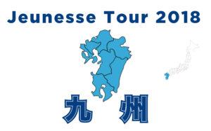 ジュネス ツアー【熊本】 @ TKPガーデンシティ熊本 カンファレンスルーム1 | 熊本市 | 熊本県 | 日本